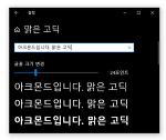 윈도우 10 팁: 클리어타입(ClearType) 글꼴을 읽기 좋게 만들기