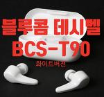 블루콤 데시벨 BCS-T90 무선 블루투스 이어폰 화이트버전 상세리뷰