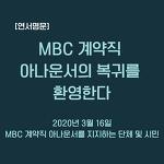[연서명문] MBC 계약직 아나운서의 복귀를 환영한다