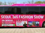 서울 365 패션쇼, 거리를 빛냈던 스트리트 패션쇼