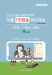 유튜버 되는 법! 2019 서울 1인방송 미디어쇼 인쇼에서 알려줍니다. 유튜브 크리에이터 모여요