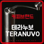 테라누보(teranuvo) 커피용품 엘라고가 만든 커피브랜드