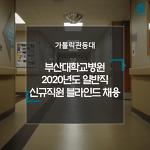 부산대학교병원 2020년도 일반직 신규직원 블라인드 채용 안내.