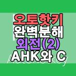[Autohotkey][외전2] C언어와 오토핫키 속도, 용량 및 메모리 차이 비교