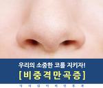 여의나루이비인후과 코 막힘 증상 심하다면 비중격만곡증 의심!