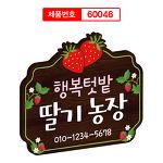 딸기농장 행복텃밭 나무간판 60046