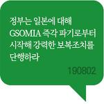 [성명] 정부는 일본에 대해 GSOMIA 즉각 파기로부터 시작해 강력한 보복조치를 단행하라