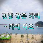 [울산 일산지 맛집] 바다 전망 카페 다오