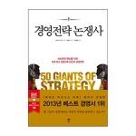 [경영전략 논쟁사], 미타니 고지(2013), 김정환 옮김, 엔트리