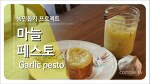 마늘을 더 맛있고 건강하게 먹는 방법 - 마늘페스토 / 마늘잼 레시피