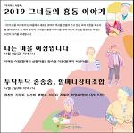 [마실통신 11월호] 2019 우리마을사람책-홍동 허스토리(HONGDONG HERSTORY)