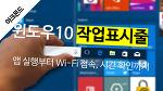 윈도우10: 작업 표시줄 활용하기