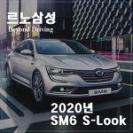르노삼성 SM6 가격표 프라임 인기 !