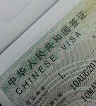 셀프 중국비자 막히고 어렵다면 여행사 접수 신청