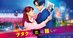 영화『오타쿠에게 사랑은 어려워(ヲタクに恋は難しい)』公式サイト