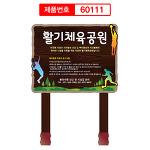 체육공원 시설표지판 지주형간판 종합안내판 60111
