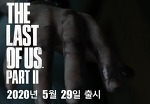 PS4 The last of us part II 출시 예정일자 확정