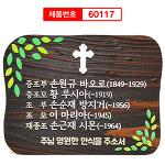 가족장 추모패 자연장 나무팻말 지주포함 나무간판 60117