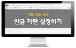 MS 워드 한글 자판 설정하기 - 강좌 155