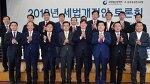 [파이낸셜뉴스] 기념촬영하는 세법개정안 토론회 참석자들