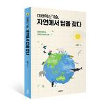 [새로 나온 책] 미래혁신기술, 자연에서 답을 찾다