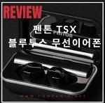 펜톤 tsx 블루투스 무선이어폰 완전방수에 보조배터리까지 penton tsx