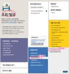 지하철 정기승차권 현금영수증 신고(신청) 방법