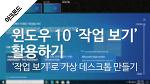 윈도우10: 작업 보기로 가상 데스크톱 만들기