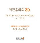 30회 이건음악회 - 베를린 필하모닉 이건앙상블 티켓 신청 이벤트 / 무료로 베를린 필하모닉 공연을 보자!