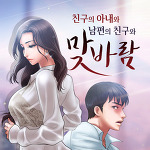 신작웹툰 - 맞바람 (문석배, 코코도르 작가)