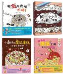 대만에서 [지니비니 동화책 시리즈]를 만나보세요!