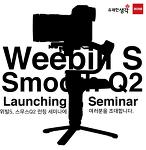 유쾌한생각 위빌S 스무스Q2 유튜브장비 세미나