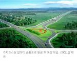 SK건설, 카자흐 알마티 순환도로사업 법인에 지분 투자