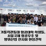 가톨릭관동대 항공대학 학생들의 <서울 국제항공우주 및 전시회> 견학