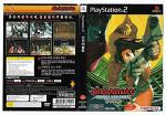[Cover] PS2 - 닌자 어썰트 (Ninja Assault) 국내 정발판