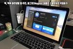 맥, 맥북 화면분할 앱 추천, 마그넷(Magnet) 어플로 스플릿뷰로 작업하기