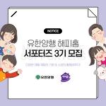 유한양행 해피홈 서포터즈 3기 모집-제품체험 활동비지원(~3/16 마감)