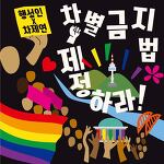 [성명서]차별금지법 제정을 위한 서울퀴어퍼레이드 공동행진단을 선포하며