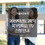 가톨릭관동대학교 - 2019학년도 2학기 국가장학금 1차 신청 안내.