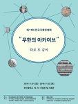 [안내] 제11회 전국기록인대회 사전참가 신청