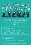 디지털 인문학 교육에 대한 여러 생각들: 서울대 자유전공학부의 사례를 바탕으로 - 차주항(서울대)