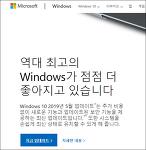 윈도우 10 업데이트(빌드 1903): Windows 10 May 2019 Update