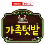 가족텃밭 텃밭이름표 지주포함 나무간판 60110