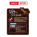 도롱뇽 야생생물 보호안내판 지주포함 나무간판 60109
