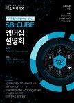 VIP 통합의료멤버십 서비스 SB-CUBE,  산타바이오 설명회 개최