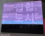서울도시건축비엔날레, 집합도시 세계를 만끽하다