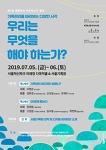 [안내] 제7회 대한민국 아키비스트 캠프 참가 신청