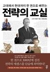 [전략의 교실], 스즈키 히로키(2014), 김대일 옮김, 다산북스