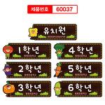 초등학교 학년별 텃밭 8개세트 수목표찰 60037