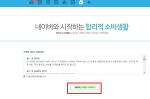 네이버 가계부 크롬 플래시 허용 사이트 항상 추가 하는방법